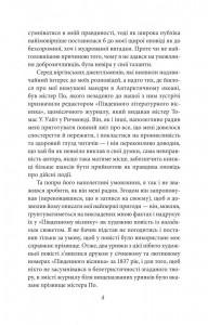 фото страниц Оповідь Артура Гордона Піма #5