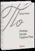 Книга Оповідь Артура Гордона Піма