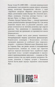 фото страниц Оповідь Артура Гордона Піма #11