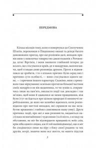 фото страниц Оповідь Артура Гордона Піма #4