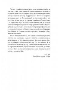фото страниц Оповідь Артура Гордона Піма #6