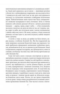 фото страниц Сни в оселі відьми #8