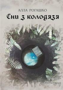 Книга Сни з колодязя