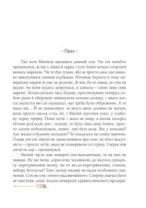фото страниц Сни з колодязя #3
