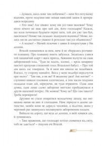 фото страниц Сни з колодязя #8