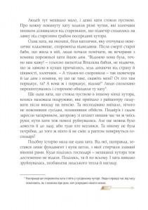 фото страниц Сни з колодязя #6