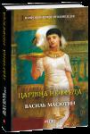 Книга Царівна Нефрета