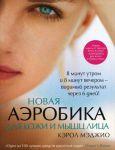 Книга Новая аэробика для кожи и мышц лица