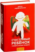 Книга Счастливый ребенок. Универсальные правила