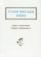 Книга Слов'янське небо. Вірші у перекладах Романа Лубківського
