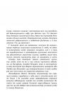 фото страниц Контракт Паґаніні #8