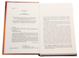 фото страниц Контракт Паґаніні #2