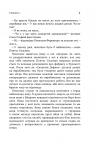 фото страниц Контракт Паґаніні #6