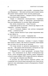 фото страниц Контракт Паґаніні #9