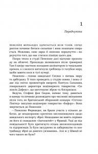 фото страниц Контракт Паґаніні #7