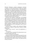 фото страниц Контракт Паґаніні #10