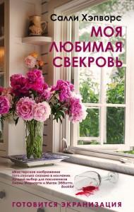 Книга Моя любимая свекровь