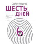 Книга Шесть дней