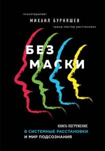 Книга Без маски. Книга-погружение в системные расстановки и мир подсознания