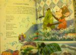 фото страниц Приключения Жако #6