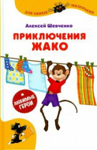 Книга Приключения Жако