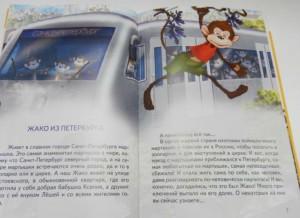 фото страниц Приключения Жако #2