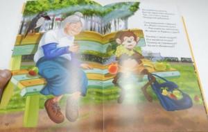 фото страниц Приключения Жако #4