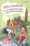 Книга 105 занятий по английскому языку для дошкольников