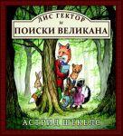 Книга Лис Гектор и поиски великана