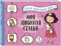 Книга Моя любимая семья. Первая родословная книга (для девочек)