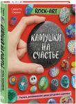 Книга Rock Art. Камушки на счастье. Роспись, раскрашивание, декор для детей и взрослых