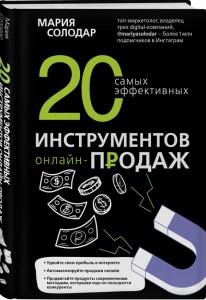 Книга 20 самых эффективных инструментов онлайн-продаж