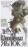 Книга Девушка из разноцветных яблок
