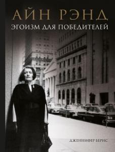 Книга Айн Рэнд. Эгоизм для победителей