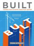 Книга Built. Неизвестные истории известных зданий