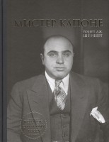 Книга Мистер Капоне. Подарок сильному боссу