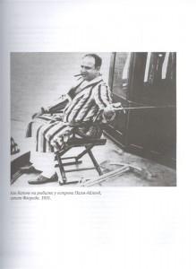 фото страниц Мистер Капоне. Подарок сильному боссу #5