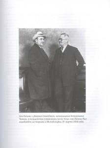 фото страниц Мистер Капоне. Подарок сильному боссу #6
