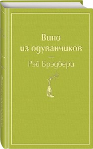 Книга Вино из одуванчиков