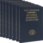 Книга История военного искусства в рамках политической истории. В 7 томах (комплект)