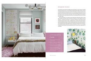 фото страниц Життя у кольорі. Як зробити дім яскравішим: натхнення і практичні поради #6
