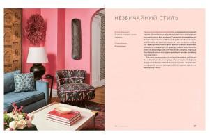 фото страниц Життя у кольорі. Як зробити дім яскравішим: натхнення і практичні поради #7