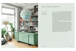 фото страниц Життя у кольорі. Як зробити дім яскравішим: натхнення і практичні поради #8