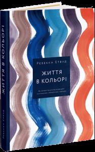 Книга Життя у кольорі. Як зробити дім яскравішим: натхнення і практичні поради