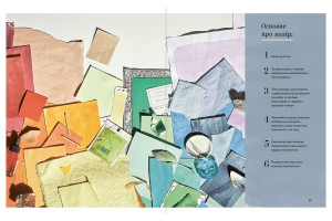 фото страниц Життя у кольорі. Як зробити дім яскравішим: натхнення і практичні поради #4