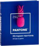 Книга История пантона. 20 век в цвете