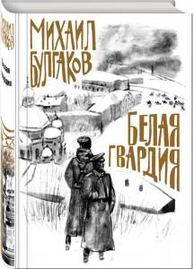 Книга Белая гвардия
