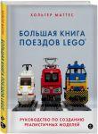 Книга Большая книга поездов Lego. Руководство по созданию реалистичных моделей