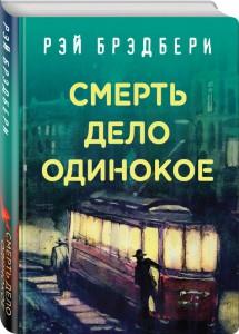 Книга Смерть - дело одинокое