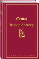 Книга Стоик
